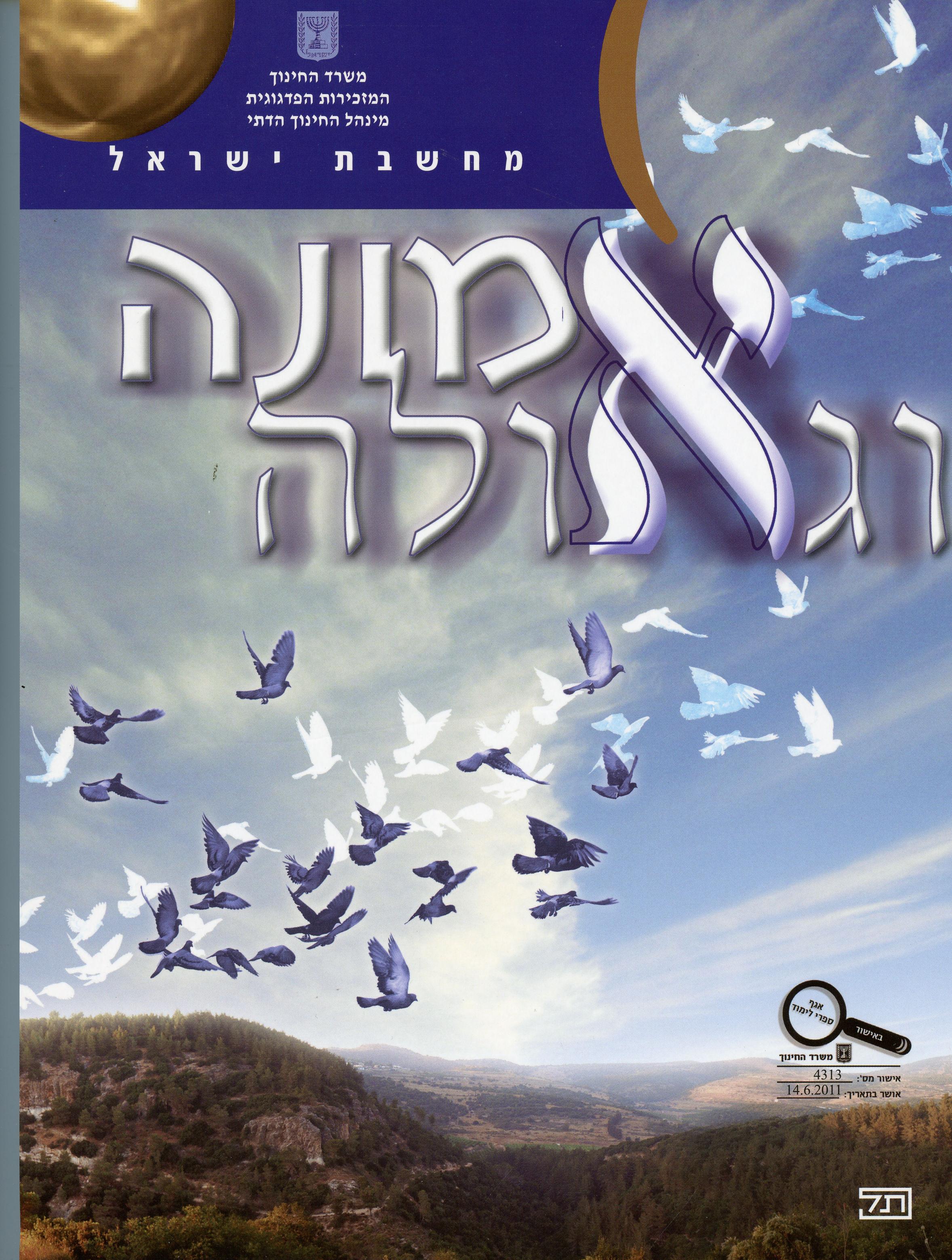 אמונה וגאולה-מחשבת ישראל