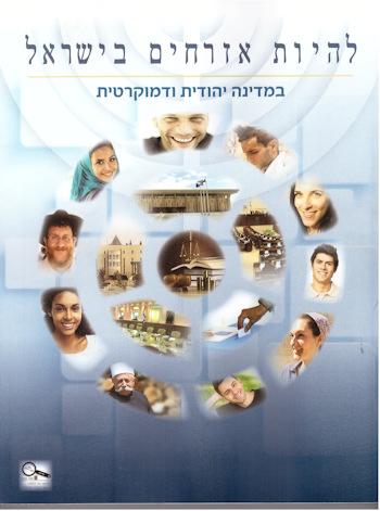 להיות אזרחים בישראל במדינה יהודית ודמוקרטית
