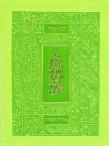 """תנ""""ך קורן המעלות-ירוק"""