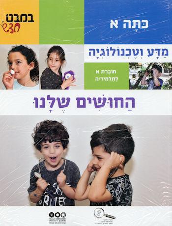 במבט חדש לכיתה א-מארז חוברות