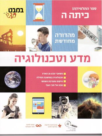 במבט חדש כיתה ה מהדורה מחודשת 2016 לתלמיד