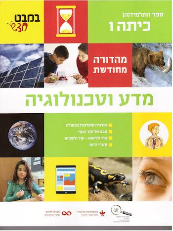 במבט חדש כיתה ו מהדורה מחודשת 2016 לתלמיד