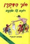 חוני הסקרן רוכב על אופניים