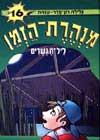 ליל הגשרים-מנהרת הזמן 16