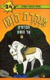 הפרטיזן על הסוס-מנהרת הזמן 24