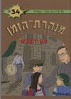 מנהרת הזמן -34מגן ירושלים