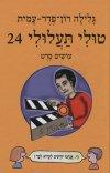 טולי תעלולי 24 - עושים סרט