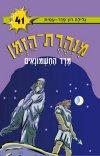 מנהרת הזמן 41 - מרד החשמונאים