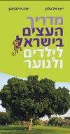 מדריך העצים בישראל לילדים ולנוער