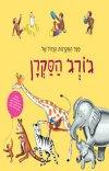 ספר הסקרנות הגדול של ג&rsquo,ורג&rsquo, הסקרן