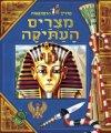 מדריך הרפתקאות מצרים העתיקה