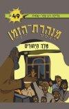 מנהרת הזמן 49 - מלך היהודים