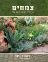 צמחים: הבחירה הנכונה לגינה שלי