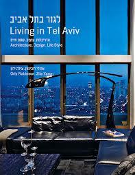 לגור בתל-אביב