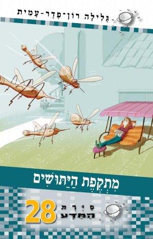 סיירת המדע 28 - מתקפת היתושים