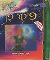ספר בתלת מימד-פיטר פן