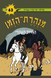 מנהרת הזמן 63 הגדוד העברי