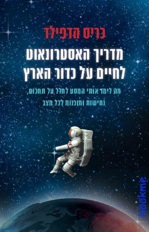 מדריך האסטרונאוט לחיים על כדור הארץ