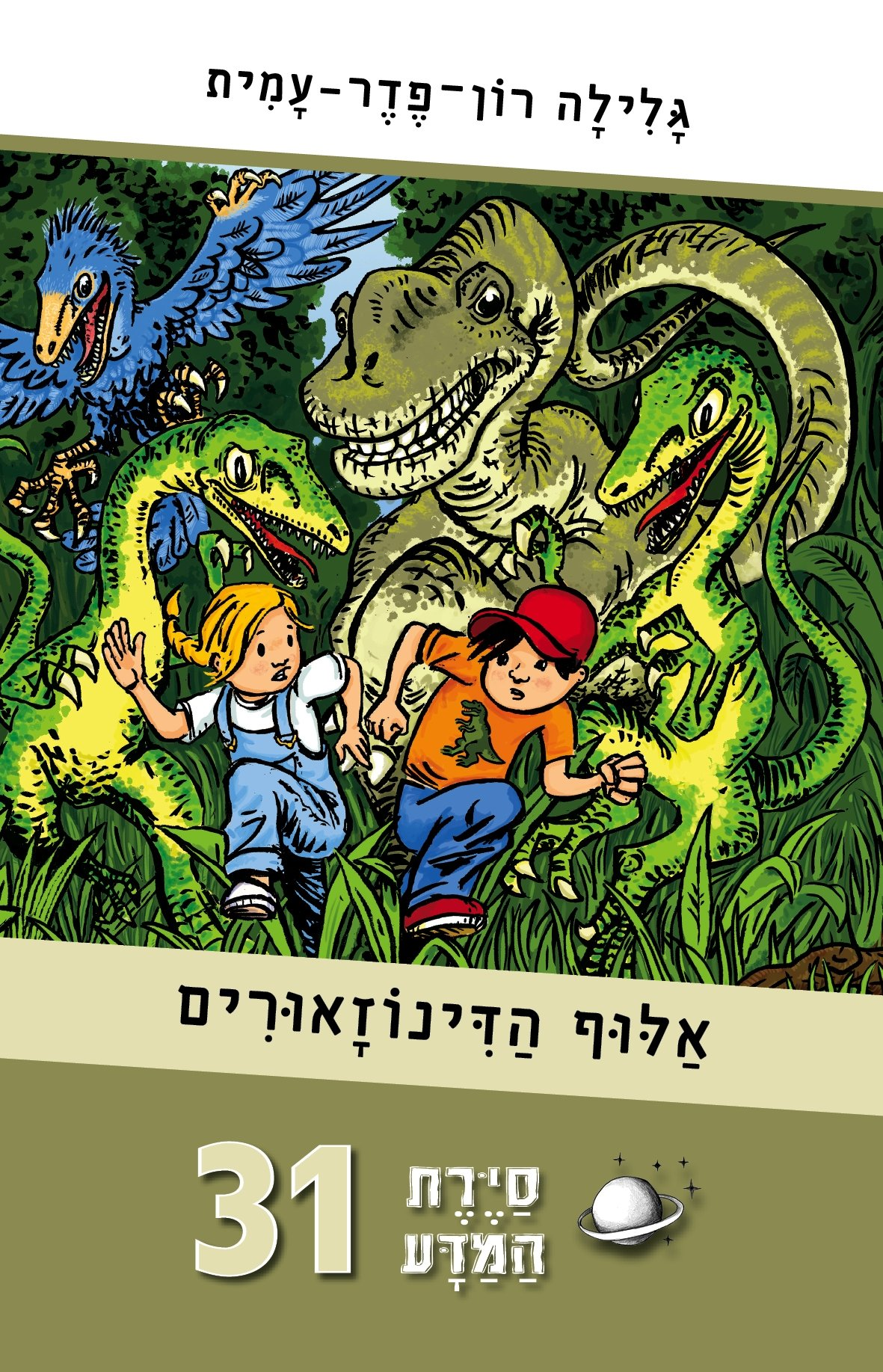 סיירת המדע 31 אלוף הדינוזאורים