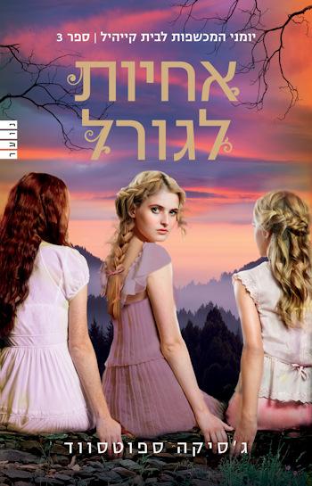 אחיות לגורל-יומני המכשפות לבית קייהיל 3