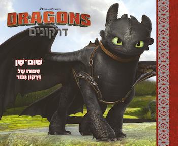 דרקונים-שום שן סיפורו של דרקון גיבור