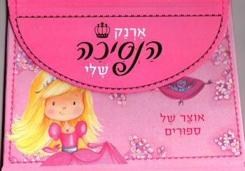 ארנק הנסיכה שלי-אוצר של סיפורים