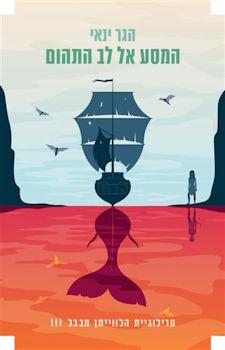 המסע אל לב התהום-טרילוגיית הלווייתן מבבל 3