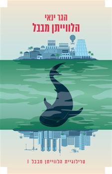 הלווייתן מבבל-טרילוגיית הלווייתן מבבל 1
