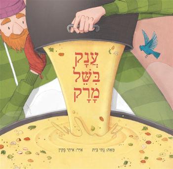 ענק בישל מרק