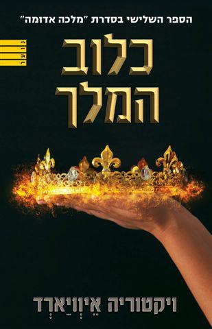 כלוב המלך-מלכה אדומה 3