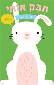 חבק אותי ארנבון קטן