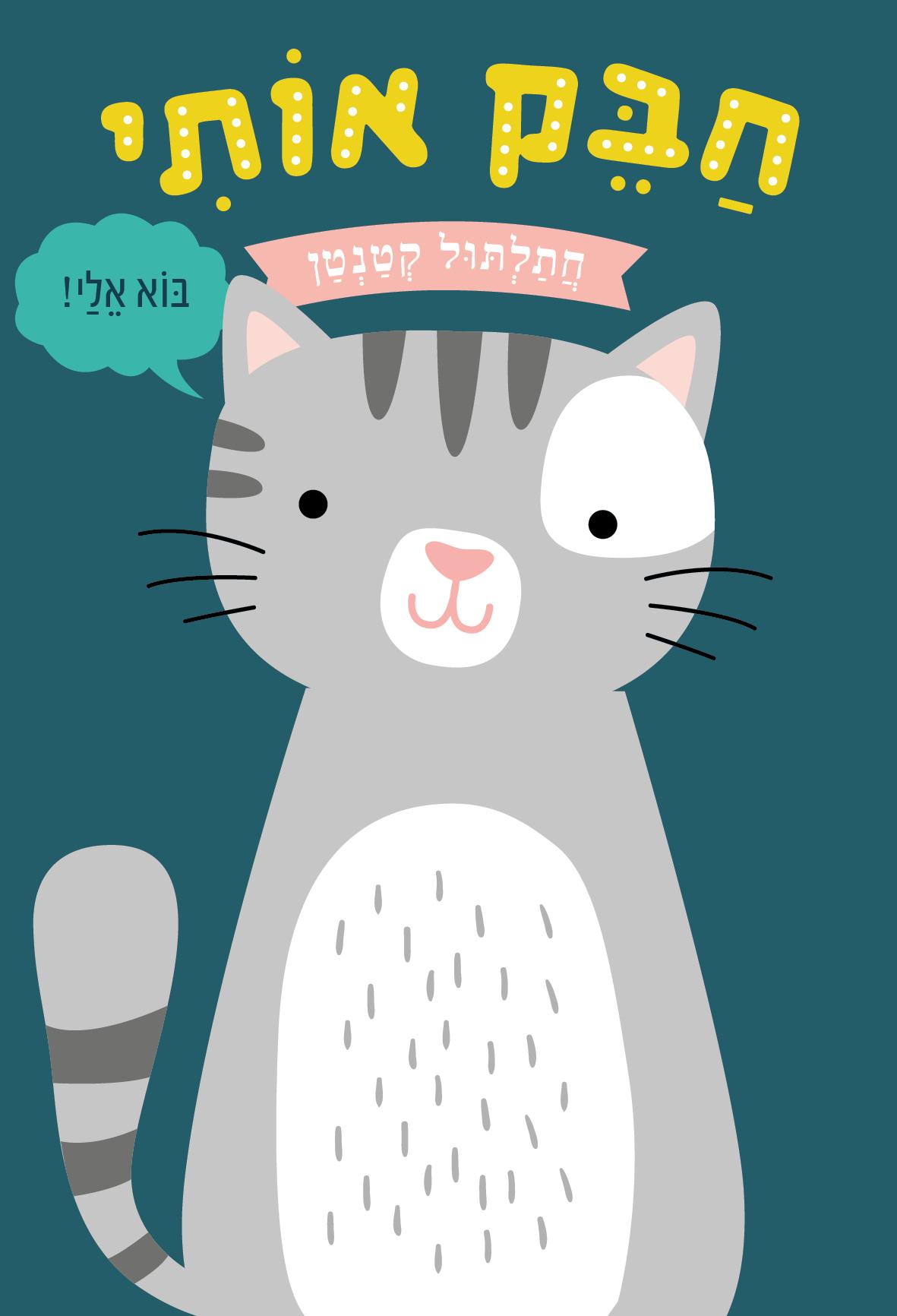 חבק אותי-חתלתול קטנטן
