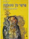 פרפר מן התולעת (ספר קורס)