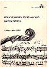 מוסיקה: פרקים באינטרפרטציה 4-5