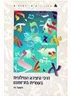 דרכי היצירה המילונית בעברית בת-זמננו