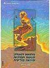 תנועות חברתיות ומחאה פוליטית בישראל א
