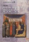 פילוסופיה יהודית ב