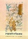 פרקים בתולדות הלשון העברית 9-10