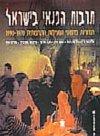תרבות הפנאי בישראל-ספר הקורס