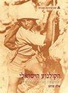 הקולנוע הישראלי מזרח-מערב והפוליטיקה של הייצוג