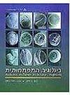 ביולוגיה התפתחותית-ספר 1-14