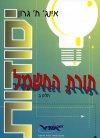 יסודות תורת החשמל ב