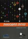 יסודות החשבונאות בניהול עסקי-ספר