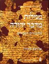 מגילות מדבר יהודה כרך א