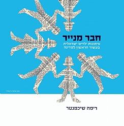 חבר מנייר-עיתונות ילדים ישראלית בעשור הראשון למדינ
