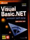 ערכת לימוד ל-NET.VISUAL BASIC
