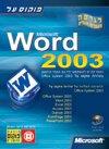 פוקוס על וורד 2003