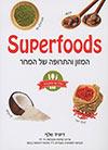 Superfoods - המזון והתרופה של המחר
