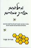 מחלימים בעזרת דבורים