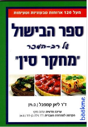 ספר הבישול של רב המכר מחקר סין